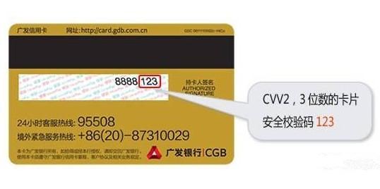 """别忽视信用卡的""""第二密码""""_信用卡须知_信用卡攻略 - 融360 '); 贷款 客服电"""