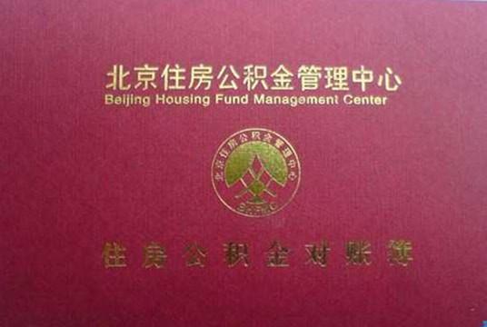 北京的住房公积金能在哪些地方使用 – 安居客房产问答