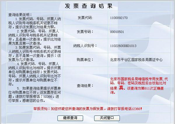 北京市发票真伪查询网站,电话及流程