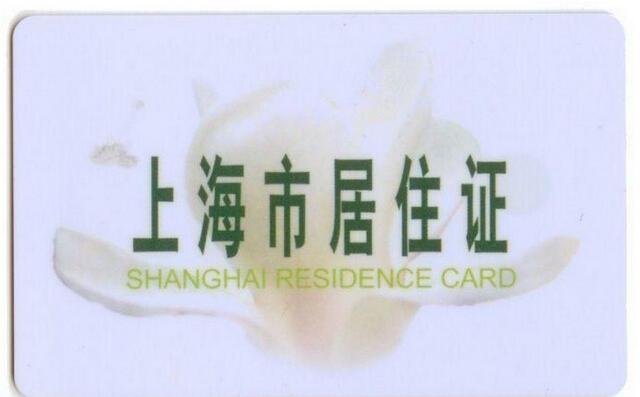 点击进入2015年最新上海居住证积分落户手册 攻略宝典>>