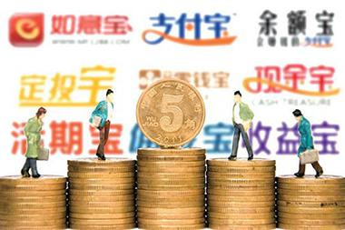 活期宝是天天基金网推出的一款针对货币基金的理财工具和 ...