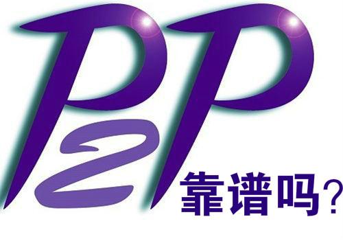 【实操】几招教你分辨P2P网贷平台是否靠谱_