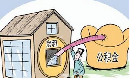 公积金�9a_在a地工作拿的公积金,能在b地买房吗?公积金可以直接付首付吗?