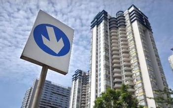 广东购房首付比率下调至20% 取消多种限制性