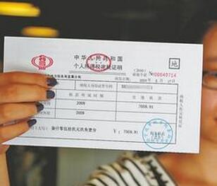 收入证明范本房贷_银行资信证明样本_银行房贷收入证明