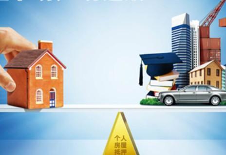 房产,汽车比优劣,抵押贷款到底应该怎么选?