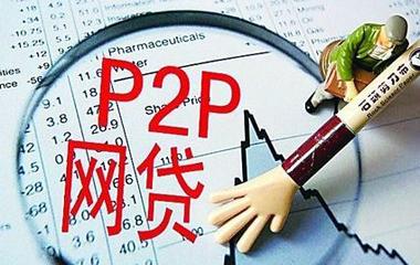 店大利率低羊毛难薅 长期看P2P还能投吗