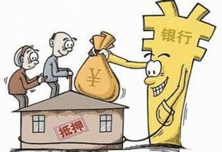 车贷房贷 最靠谱的抵押贷这是怎么了?