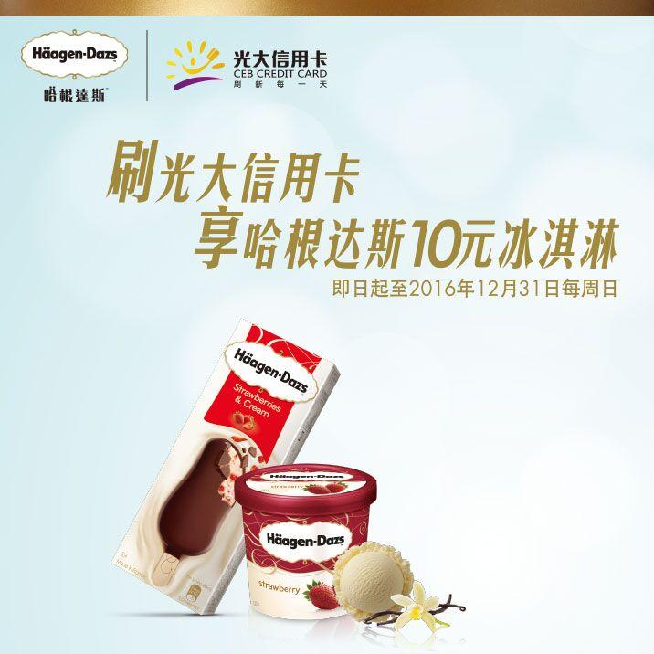 """【光大】哈根达斯""""10元吃冰淇淋"""""""