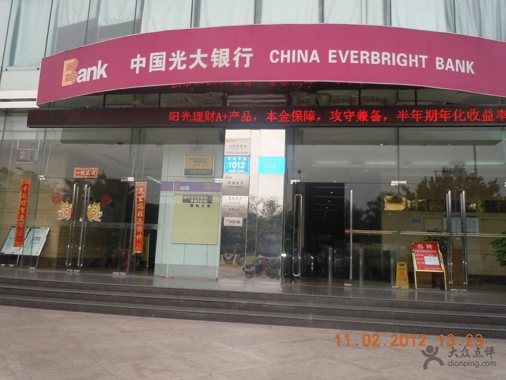 2014年光大银行存款利率多少?