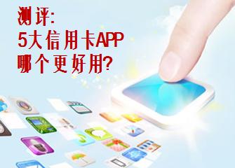 5大信用卡管理APP测评,哪个更好用?