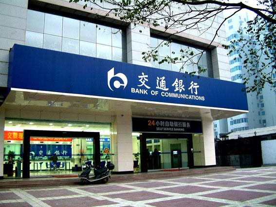 交通银行信用卡办理条件