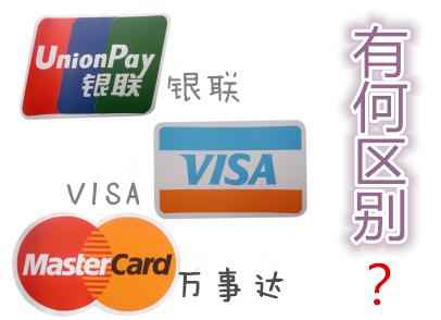 选卡须知:银联、VISA和万事达的区别