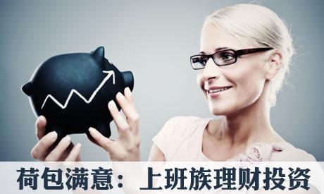 [江小白]小白领月入不足1万 如何简单投资和理财
