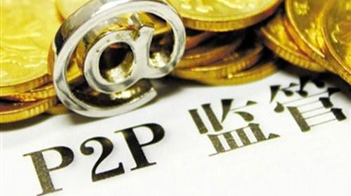 p2p网贷是什么_周小川:P2P网贷问题比较多 要加强监管