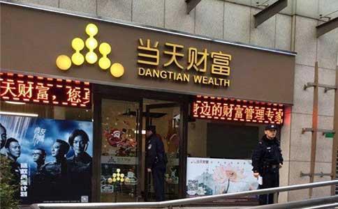 [上海当天财富]当天财富公布快鹿承诺函  称将完美兑付客户本金和收益