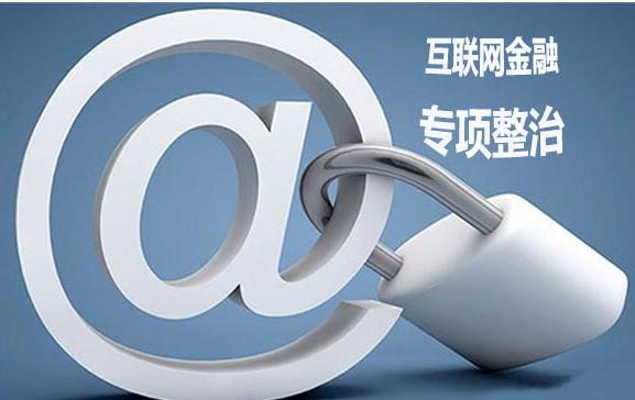 【国家工商总局】工商总局专项整治互金广告 拟制定负面清单