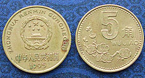 [1991年5角梅花硬币回收价格表]5角梅花硬币回收价格表