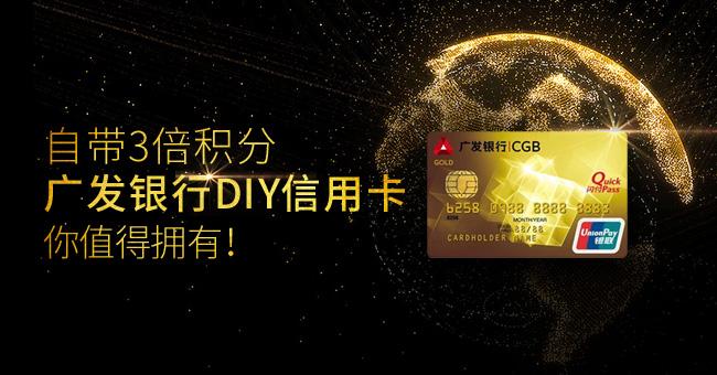 自带3倍积分 广发银行DIY信用卡,你值得拥有!