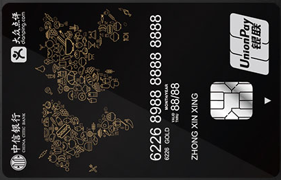中信银行推大众点评联名卡 开卡首刷可得188美食券
