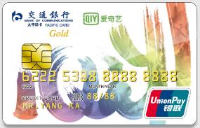 """交通银行与爱奇艺""""爱""""在一起 联合首发信用卡"""