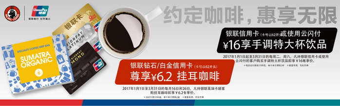 约惠6+2 银联信用卡太平洋咖啡 特大杯16元、挂耳咖啡6.2元