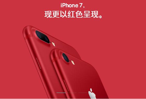 红色iphone7多少钱?什么时候上市?