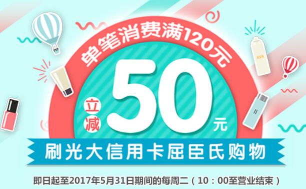 2017光大银行屈臣氏满120立减50