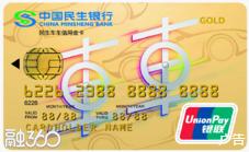 民生银行信用卡办卡条件:怎样才能申请民生银行信用卡?