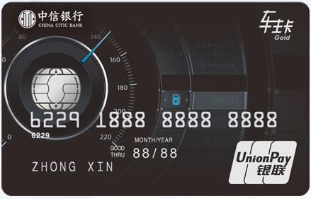 新卡速递:中信银行车主卡,最高15%加油金返还奖励!