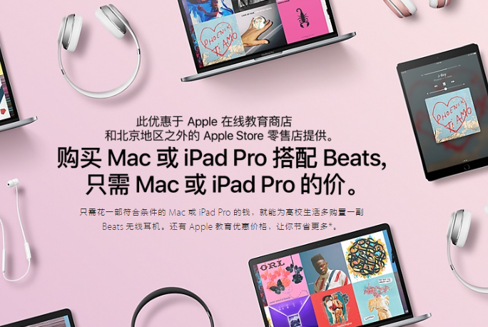 买Mac或iPad Pro送Beats,苹果返校季优惠开始啦!