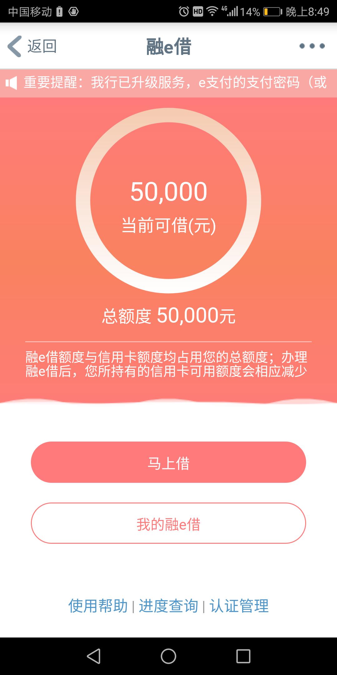 工行融e借5万额度秒到账,居然如此便捷