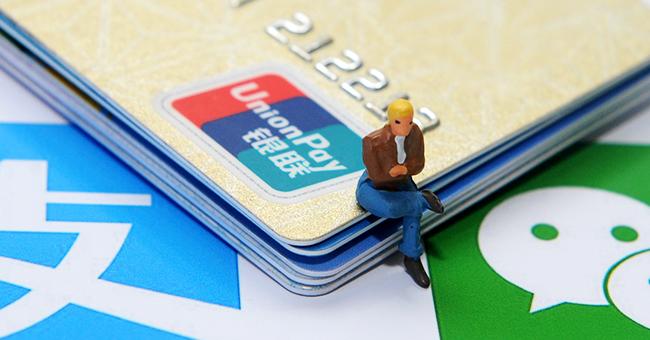 """微信信用卡还款收费 第三方支付""""免费午餐""""越来越少"""