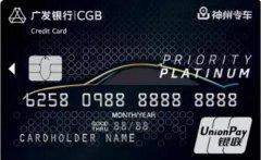 出行超值福利三重奏 广发神州专车联名信用卡正式上线