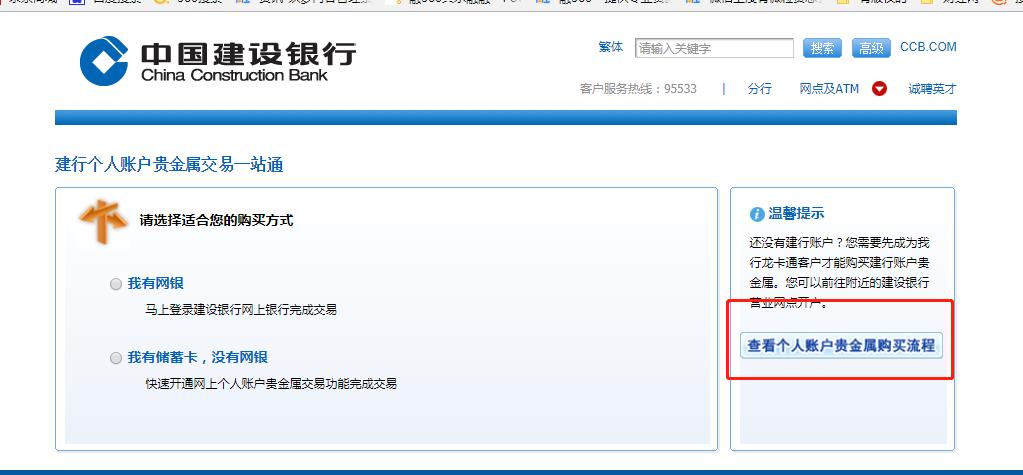 银行渠道建设_建设银行有哪些黄金理财产品?__理财频道 - 融360
