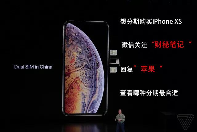 iPhoneXS多少钱?