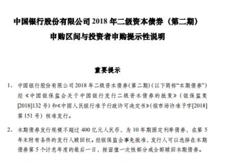 """银行""""补血""""忙 中国银行再发400亿元二级资本债券"""