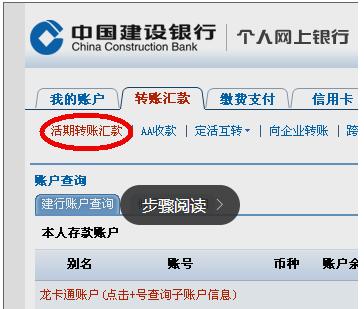 网上银行转账手机截图_网上转账怎么转