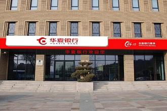 2015年华夏银行存款利率是多少?