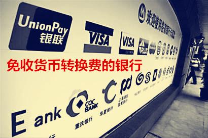 盘点免收货币转换费的银行信用卡