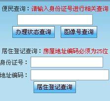 【不用出门的工作有哪些】不用出门2招教你搞定深圳居住证的基本查询