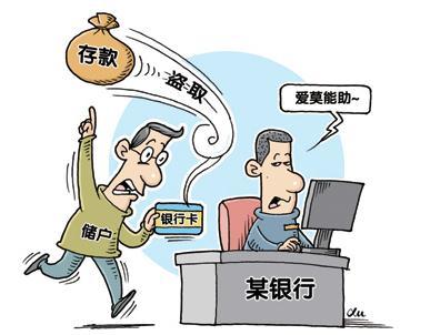 存款失踪储户|存款失踪案件为何频发?都是贪婪惹的祸