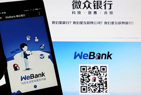 微众银行安全吗|警惕微众银行买定期+失败后钱没了?