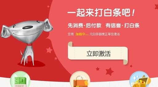 【京东金融银行+安全吗】两银行暂停京东白条:网络信用卡遭遇信任危机