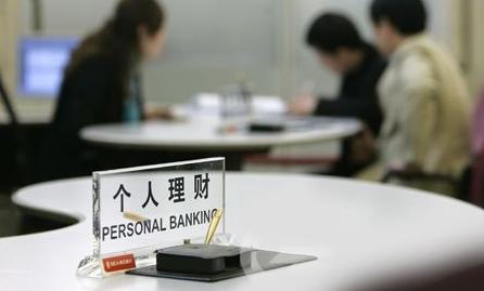 [银行买理财安全吗]买银行理财不上当的三大法则,你学会了吗?
