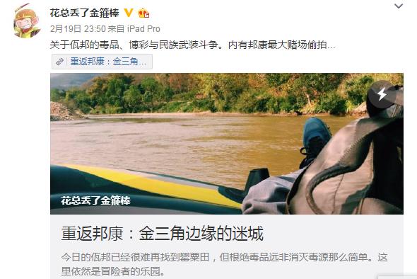 【微博名人动态在哪里】微博名人走访缅甸佤邦 告诉你e租宝在那里做了什么