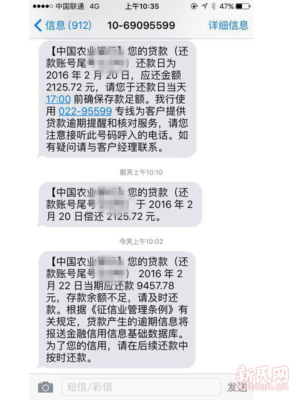 """中国银行余额短信截图_农行房贷乌龙:卡里有钱却""""余额不足""""逾期上征信_个人贷款 ..."""