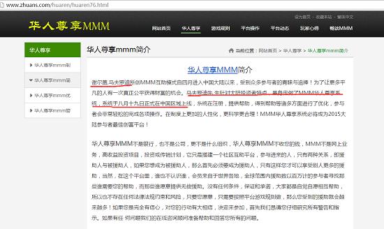 谢尔盖马夫罗_紧急提醒!华人尊享MMM不合法,别再被骗了!__理财频道 - 融360