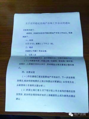 网传苏州召开稳定房地产市场工作会议的通知图片