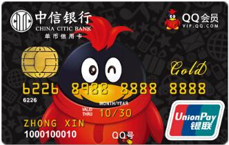 中信银行腾讯联名信用卡|中信银行腾讯联名系列卡,办哪张好?